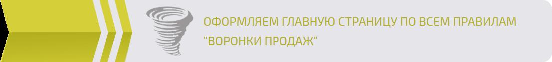 Разработка сайта интернет-магазин