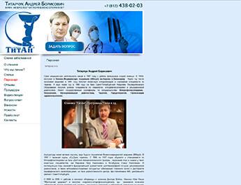 Старый дизайн сайта