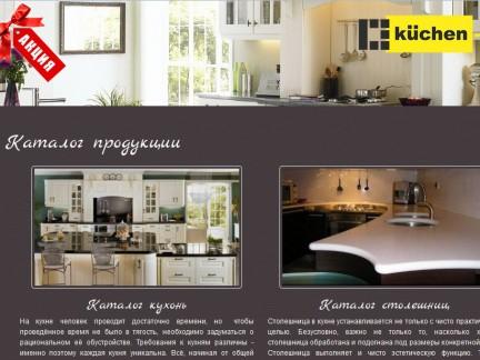Сайт салона кухонной мебели