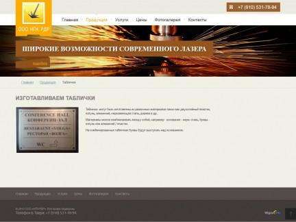 Редизайн сайта ООО НПК РДР