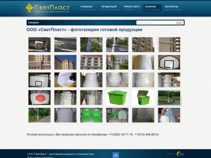 Сайт компании ООО Светпласт