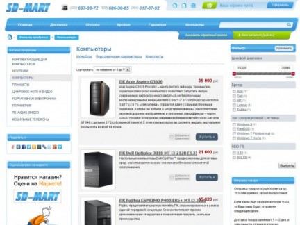 Интернет-магазин SD-MART