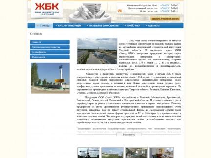 Бежецкий Завод Железобетонных Конструкций