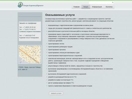 Сайт ОАО Тверьагроводпроект