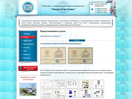 Сайт ООО ЭнергоСистемы