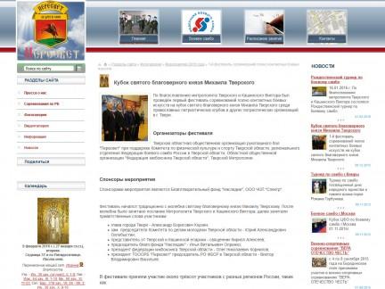 Православный Военно Патриотический Клуб