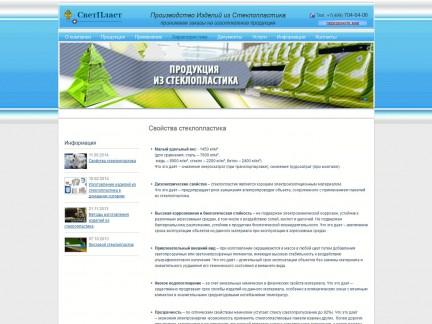 Компания Светпласт