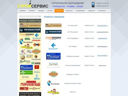 Сайт компании СтройСервис