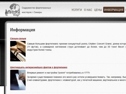 Редизайн сайта Содружество фортепианных мастеров