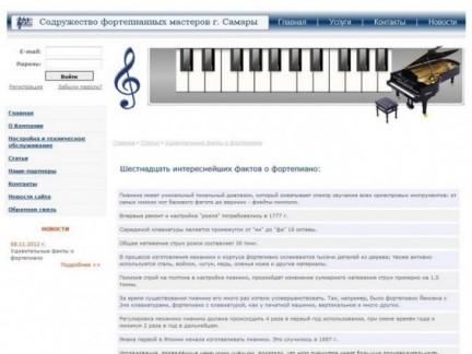 Содружество фортепианных мастеров