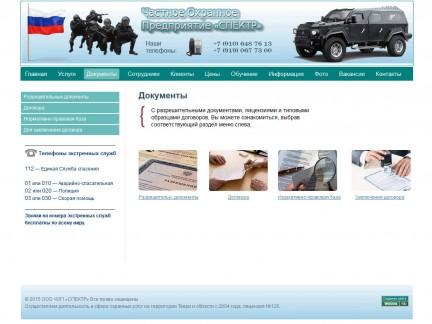 Сайт ЧОП СПЕКТР