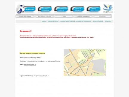 Каталог организаций г.Твери и Тверской области