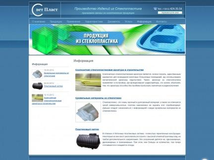 Сайт компании Светпласт