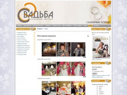 Сайт портал свадебного журнала