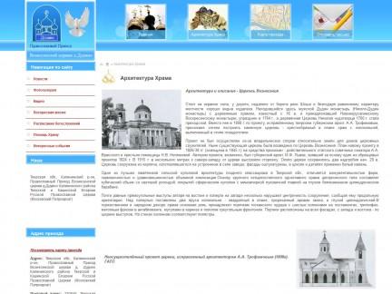 Сайт Православного Прихода Вознесенской церкви
