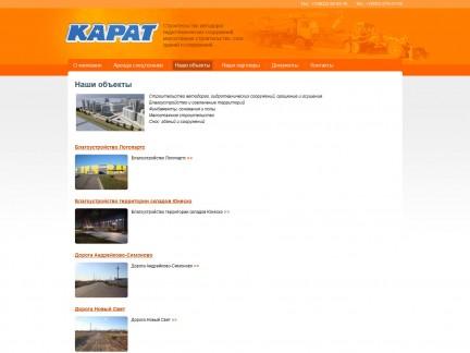 Сайт фирмы аренды спецтехники