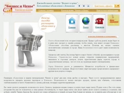 Сайт газеты Конаково