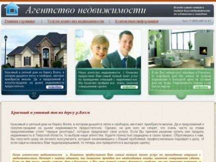 Сайт недвижимости