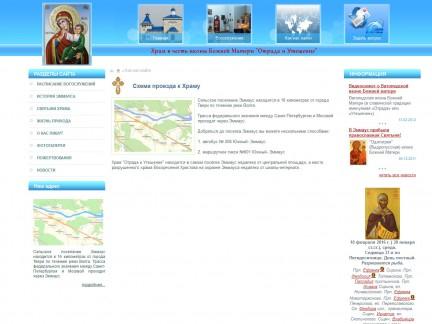 Сайт Православного Храма