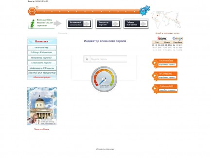 Сайт OnLine сервисов