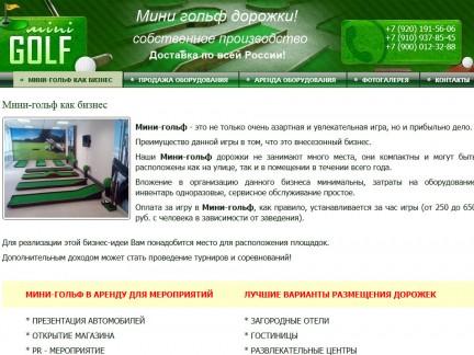 Сайт производителя мини-гольф дорожек
