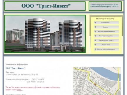Сайт ООО Траст - Инвест