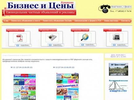 Сайт газеты Бизнес и цены