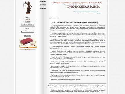 Сайт Право и Судебная Защита