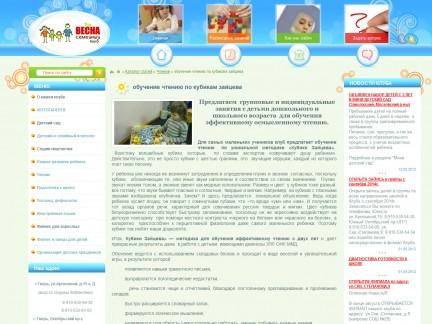 Сайт семейного клуба