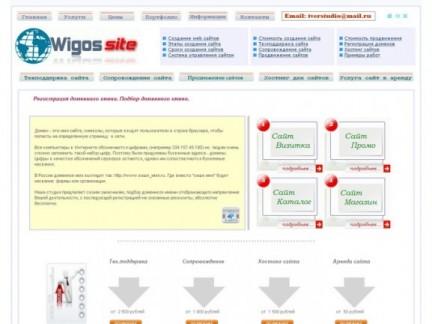 Сайт студии Wigos