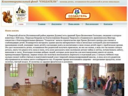 Сайт для благотворительного фонда