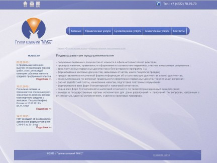 Сайт группы Компаний МАКС