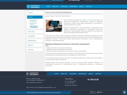 Редизайн сайта ООО Акустические системы