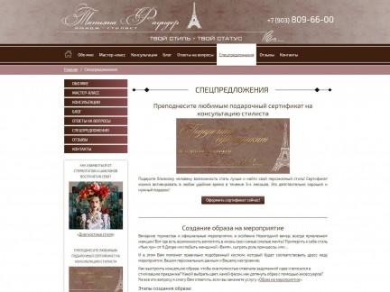 Сайт имидж-стилиста