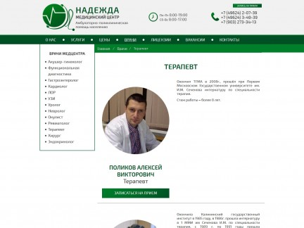 Сайт Медицинского Центра НАДЕЖДА