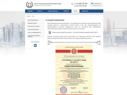 Сайт «Центр разрешительной документации»