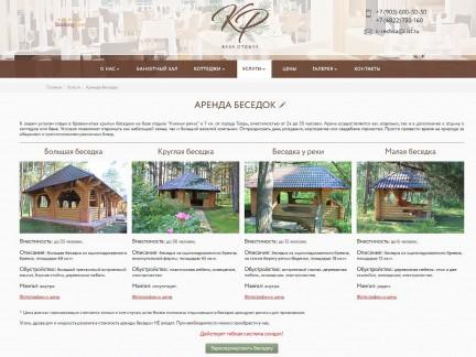 Новый сайт базы отдыха