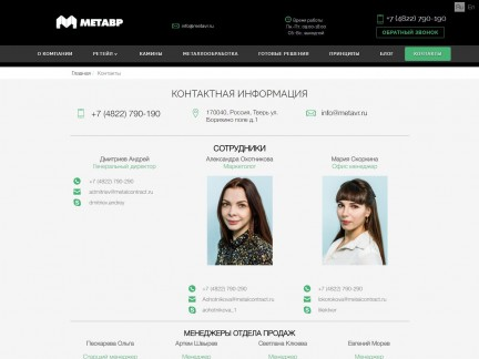 Редизайн сайта компании Метавр