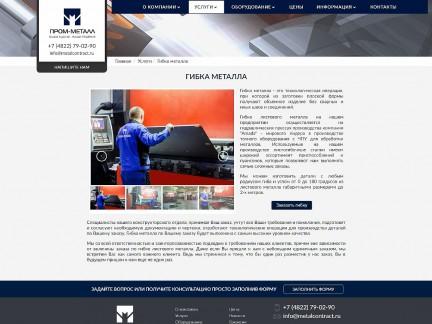 Сайт компании Пром-Металл