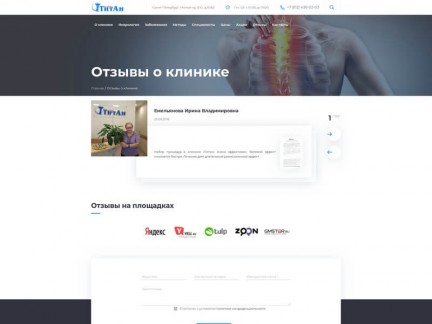 Дизайн сайта клиники