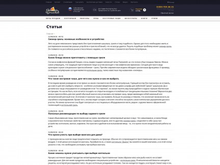 Новый дизайн сайта Грилек
