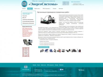 Новый сайт компании «ЭнергоСистемы»
