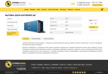 Сайт с адаптивным дизайном компании «Стройсервис»
