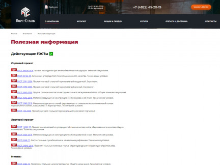 Торговая Компания«Порт-Сталь»