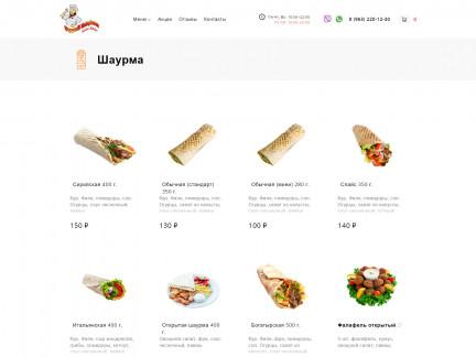Сайткафе Сирийской кухни