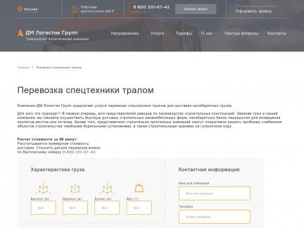 Адаптивный сайт транспортно-логистической компании «ДМ Логистик Групп»