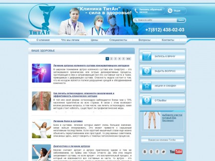 Сайт клиники ТитАн