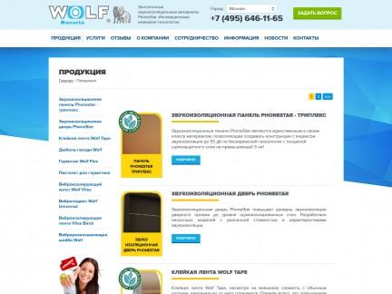Редизайн сайта ООО Вольф Бавария
