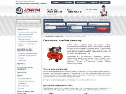 Сайт ООО Арсенал-комплект