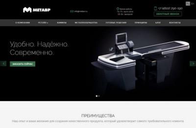 Компания Метавр